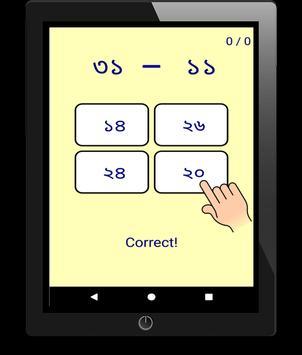 Assamese Learn Maths Mathematics for kids গণিত screenshot 5
