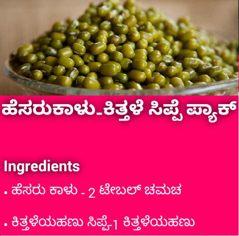 Kannada Beauty Tips Face Packs For Android Apk Download