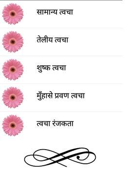 Hindi Beauty Tips & Face Packs poster
