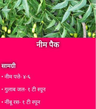 Hindi Beauty Tips & Face Packs apk screenshot