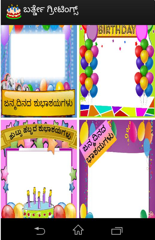 kannada birthday greetings poster