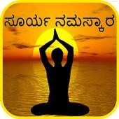 Kannada Surya Namaskar Yoga -ಸೂರ್ಯ ನಮಸ್ಕಾರ  ಆಸನಗಳು icon