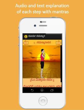 Kannada Surya Namaskar Yoga -ಸೂರ್ಯ ನಮಸ್ಕಾರ  ಆಸನಗಳು apk screenshot