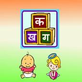 Hindi Kids icon