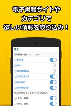 まんがの森 - 電子書籍の無料・新刊・セール情報アプリ screenshot 2