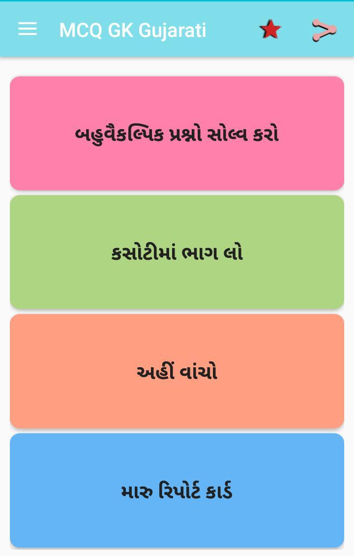 MCQ GK Gujarati for Android - APK Download