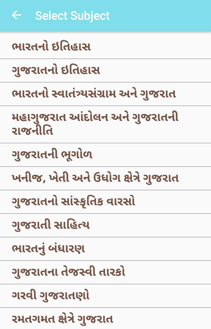 MCQ GK Gujarati for Android - APK Download