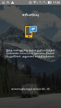 ETPL Driver apk screenshot