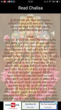 Gayatri Chalisa screenshot 1