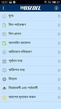 Vidyut Sahayogi poster