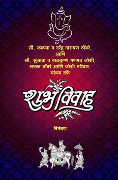 Nilam Weds Nikhil poster