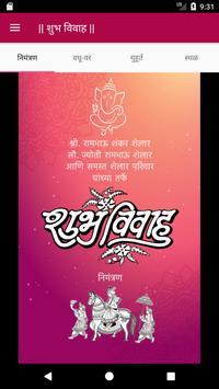 Akshata Weds Akshay poster