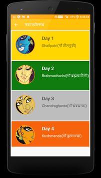 Navratri screenshot 4
