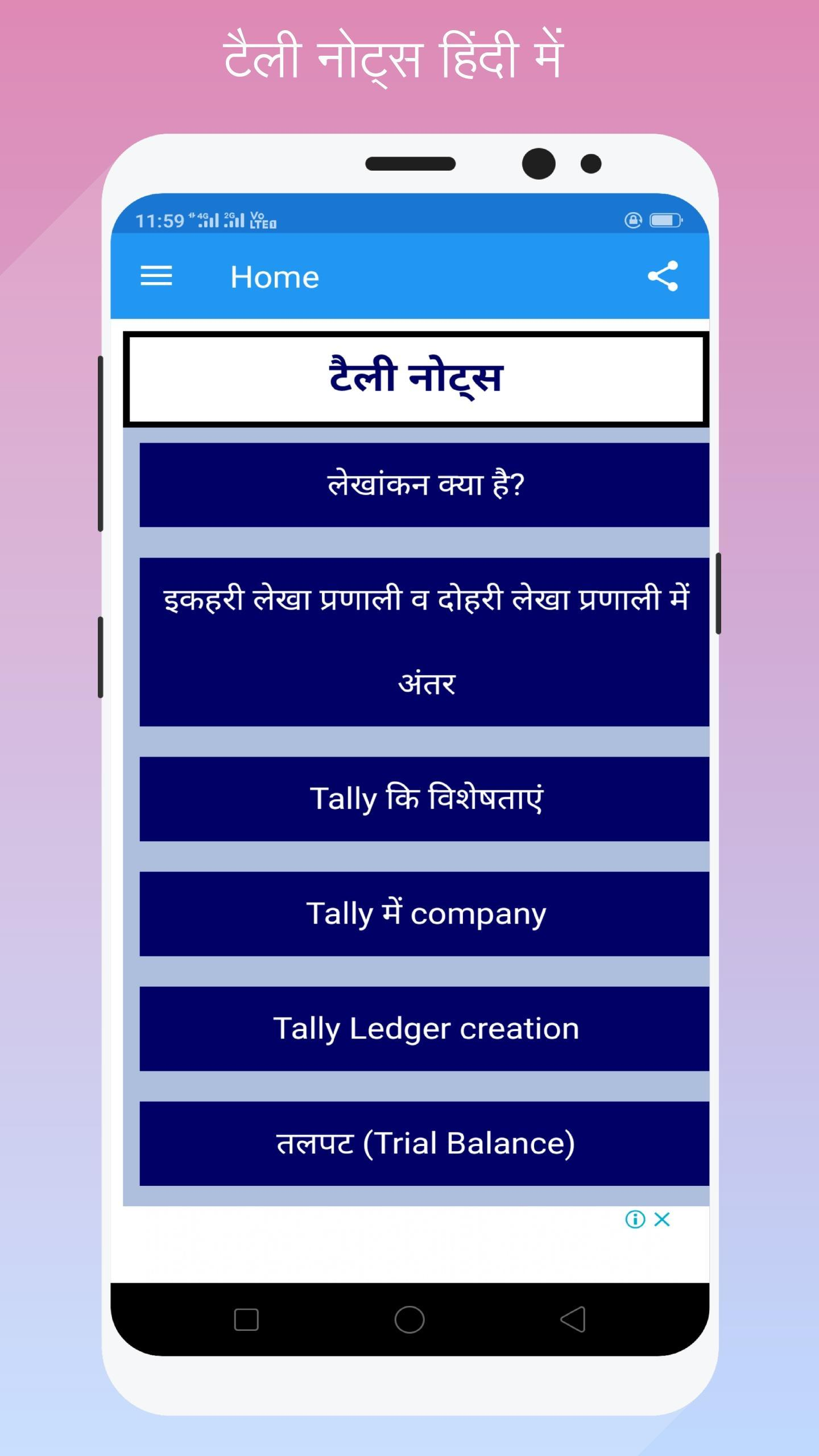 tally erp 9 gst notes in hindi pdf