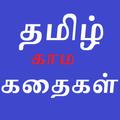 Free Tamil Kamakathaikal தமிழ்
