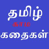 Free Tamil Kamakathaikal தமிழ் icon