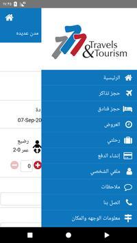 Travels777 - Alkhaleej Travels apk screenshot