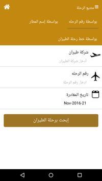 Cleopatra Travels screenshot 5