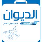Al Deewan Travels icon