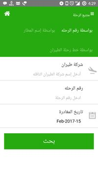  HotelMeهوتل مي apk screenshot