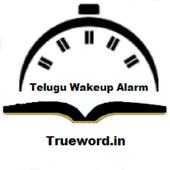 Trueword WakeUp Call Telugu icon