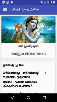 Srimad Bhagavad Gita Malayalam poster