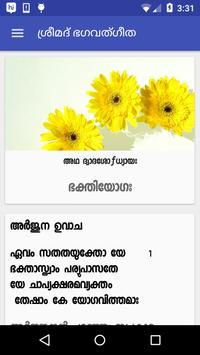 Srimad Bhagavad Gita Malayalam apk screenshot