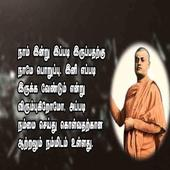 Tamil Legends Motivational Quotes icon