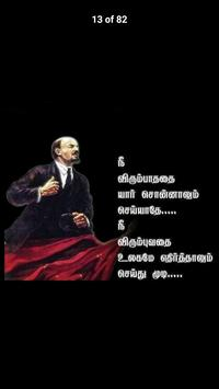 Tamil Legends Motivational Quotes screenshot 3