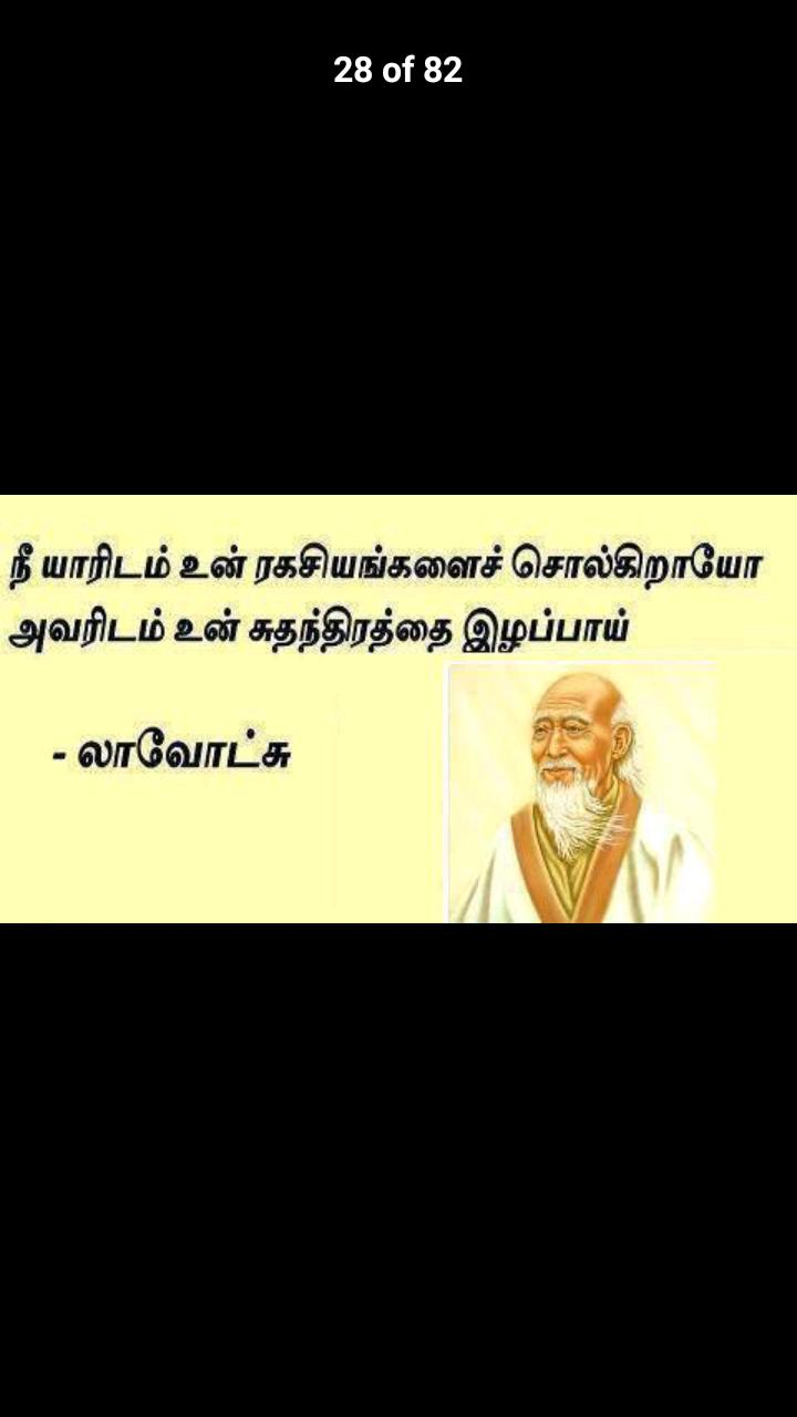 Tamil Legends Motivational Quotes For Android Apk Download
