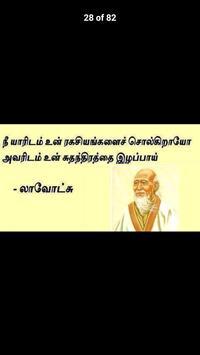 Tamil Legends Motivational Quotes screenshot 1