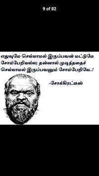 Tamil Legends Motivational Quotes screenshot 2