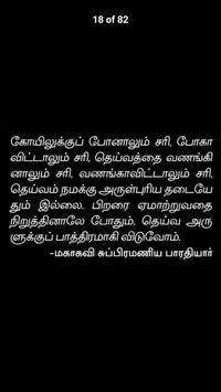 Tamil Legends Motivational Quotes screenshot 4