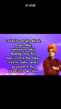 Tamil Legends Motivational Quotes screenshot 5