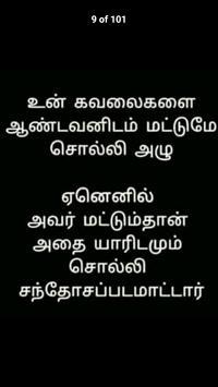Vivekananda Quotes Tamil poster