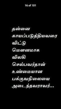 Vivekananda Quotes Tamil screenshot 1