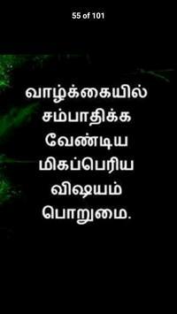 Vivekananda Quotes Tamil screenshot 2