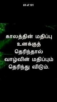 Vivekananda Quotes Tamil screenshot 3