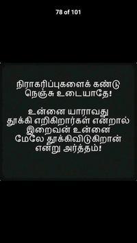 Vivekananda Quotes Tamil screenshot 4