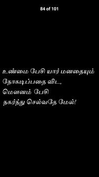 Vivekananda Quotes Tamil screenshot 5