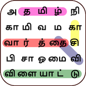 Tamil Word Search Game (English included) icon
