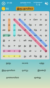 Tamil Word Search Game (English included) poster