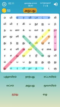Tamil Word Search Game poster