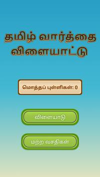 Tamil Word Search Game (English included) screenshot 1