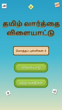 Tamil Word Search Game screenshot 1