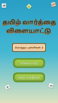 Tamil Word Search Game screenshot 1