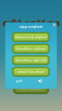 Tamil Word Search Game (English included) screenshot 2