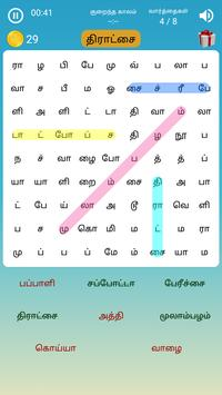Tamil Word Search Game screenshot 2