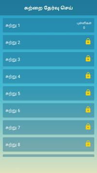 Tamil Word Search Game (English included) screenshot 3