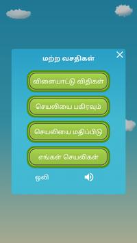Tamil Word Search Game screenshot 3